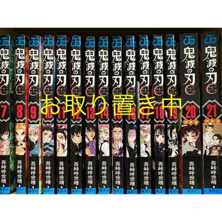 集英社 - 鬼滅の刃 漫画 7巻〜21巻 アニメの続き 20巻&21巻は特装版‼︎