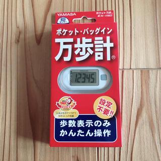 ヤマサ(YAMASA)のYAMASA 万歩計 EX-150(ウォーキング)