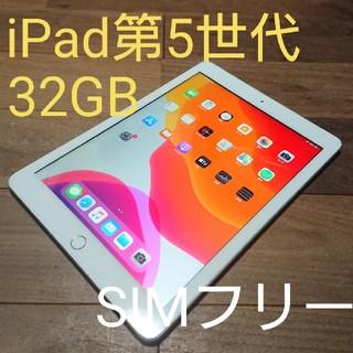 iPad - SIMフリー液晶綺麗iPad第5世代(A1823)本体32GBシルバーau送料込
