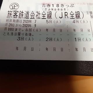 青春18 2回 8/5迄に静岡市着で要返却 4連休使用可 青春18きっぷ181(鉄道乗車券)