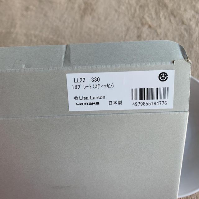 Lisa Larson(リサラーソン)のLisa Larson 食器 インテリア/住まい/日用品のキッチン/食器(食器)の商品写真