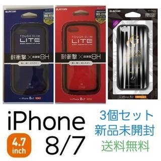 ELECOM - 【3個セット/新品未開封】iPhone 8/7 スマホケース エレコム