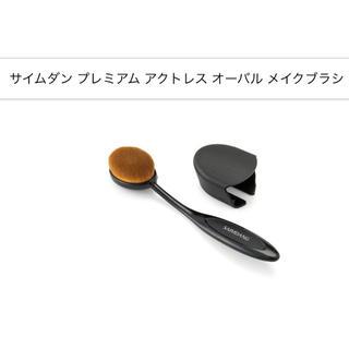 サイムダン ファンデーション用 ブラシ(コフレ/メイクアップセット)