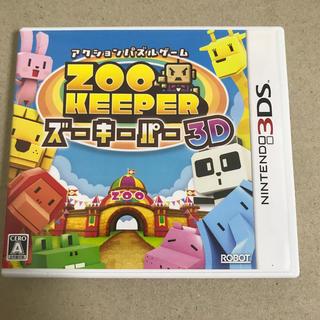 ニンテンドー3DS - ズーキーパー 3D 3DS