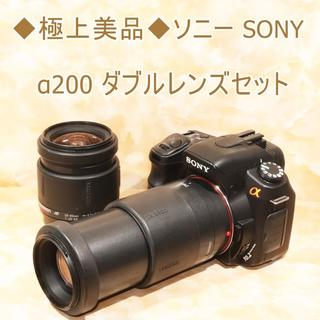 SONY - ◆極上美品◆ソニー SONY α200 ダブルレンズセット