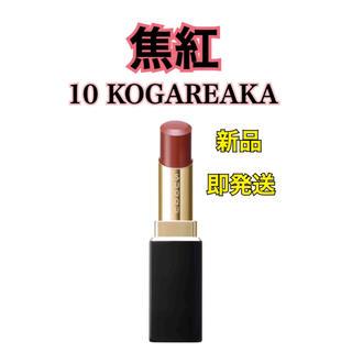 SUQQU - 箱付き新品 SUQQU モイスチャー リッチ リップ スティック 焦紅 10
