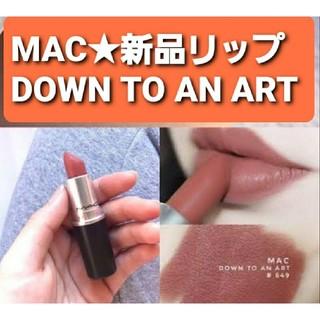 マック(MAC)の新品 MAC DOWN TO AN ART リップ(口紅)