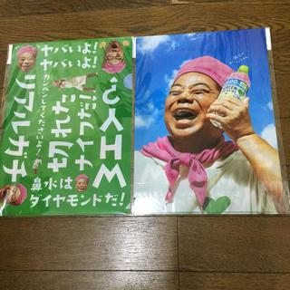 サントリー 出川哲朗 オリジナルクリアファイル 2枚(お笑い芸人)