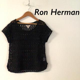 ロンハーマン(Ron Herman)のRHC Ron Herman 透け編み サマーニット トップス ブラック(ニット/セーター)
