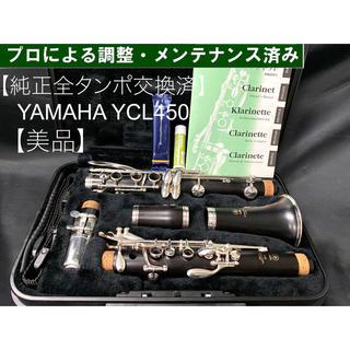 ヤマハ(ヤマハ)の【美品 メンテナンス済】YAMAHA  YCL450 クラリネット(クラリネット)