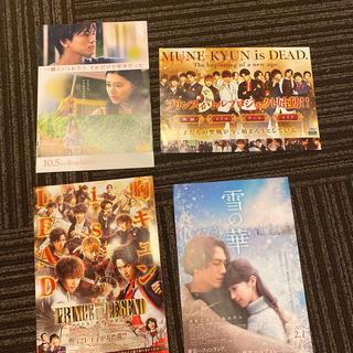 サンダイメジェイソウルブラザーズ(三代目 J Soul Brothers)のLDH/映画/フライヤー(印刷物)