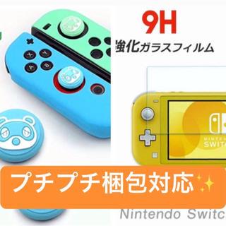 ニンテンドースイッチ(Nintendo Switch)のプチプチ梱包 送料無料✨スイッチライト  強化ガラス おまけつき(その他)