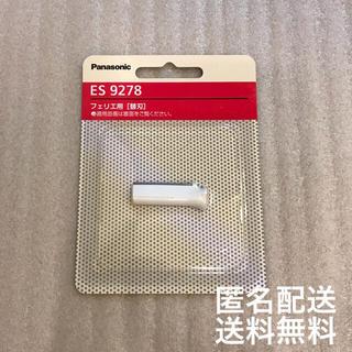 パナソニック(Panasonic)のパナソニック フェリエ フェイスシェーバー 替刃 ES-WF40/WF41(レディースシェーバー)