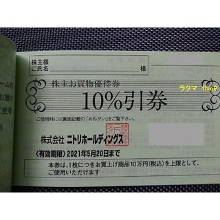 ニトリ 株主優待 お買物優待券 10%引き 1枚