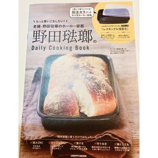 ノダホーロー(野田琺瑯)の●冊子のみ●新品未使用●野田琺瑯のDaily Cooking Book (料理/グルメ)