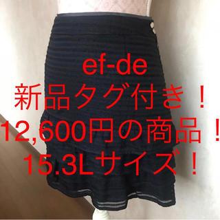 エフデ(ef-de)の☆ef-de/エフデ☆新品タグ付き☆大きいサイズ!台形フレアスカート15(3L)(ひざ丈スカート)