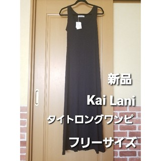 カイラニ(Kai Lani)の【新品】kai Lani タイトロングワンピ(ロングワンピース/マキシワンピース)