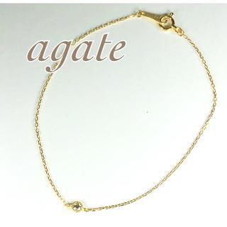 agete - アガット agate K18YG ダイヤ ミル打ち 一粒 ブレスレット