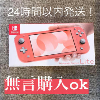 Nintendo Switch - Switch lite コーラル