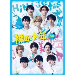 新品 裸の少年 DVD HiHiJets  美少年 A盤