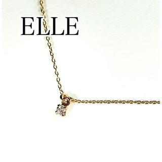 ELLE - ELLE K10YG ダイヤモンド ネックレス シンプル 一粒 イエローゴールド