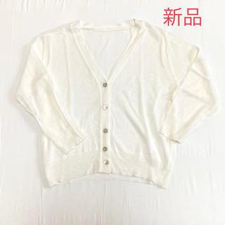 【新品・未使用】薄手カーディガン ホワイト(カーディガン)