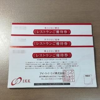 アイ・ケイ・ケイ 株主優待券(レストラン/食事券)