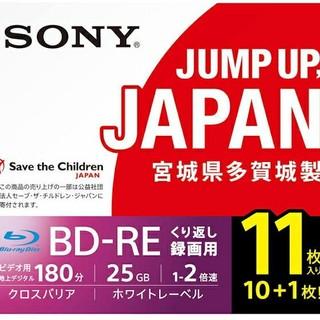ソニー(SONY)のSONY BD-RE 25GB バラ8枚 11BNE1VSPS2 日本製(その他)