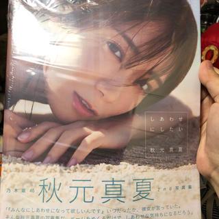 乃木坂46 - しあわせにしたい 乃木坂46秋元真夏2nd写真集
