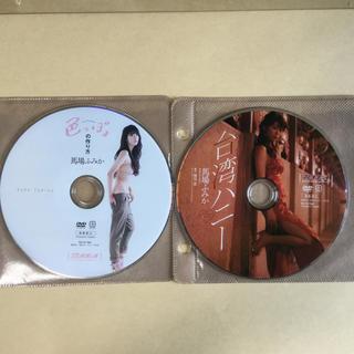 集英社 - 週刊プレイボーイ 付録 馬場ふみか DVD 二枚セット