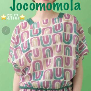 Jocomomola - 新品未使用 ホコモモラ ドルマンブラウス