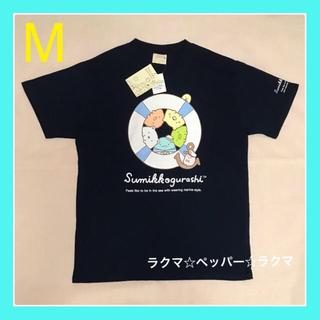 サンエックス(サンエックス)のすみっコぐらし tシャツ M 男女兼用(Tシャツ/カットソー(半袖/袖なし))