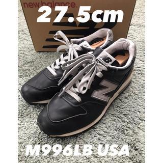 New Balance - M996LB USA製 ブラック オールレザー 27.5cm