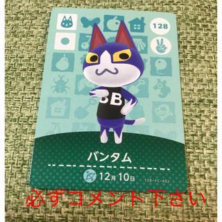 任天堂 - どうぶつの森 amiiboカード アミーボ カード バンダム