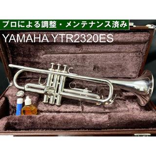 ヤマハ(ヤマハ)の【良品 メンテナンス済】YAMAHA  YTR2320ES トランペット(トランペット)