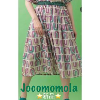 Jocomomola - 新品未使用 ホコモモラ ロングスカート Jocomomola