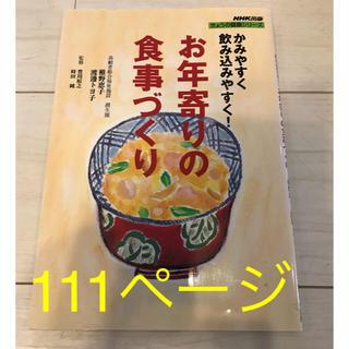 【新品未使用】お年寄りの食事づくり (レシピ本)