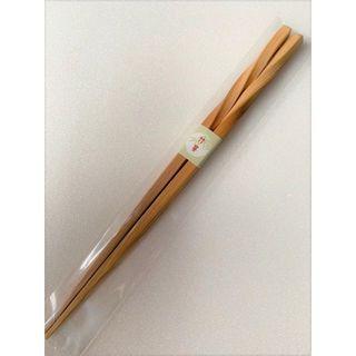 【新品未使用】ネジリ 箸 日本製 竹箸 はし 九州(カトラリー/箸)