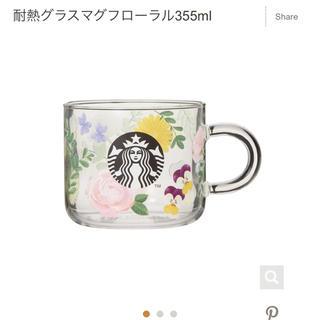 Starbucks Coffee - スタバ 耐熱グラスマグフローラル355ml
