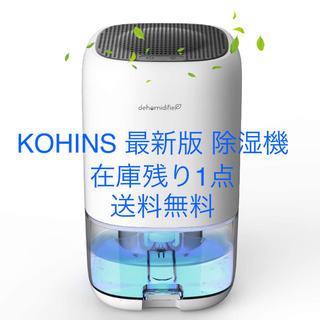 [最短発送]KOHINS 最新版 除湿機小型 1000ml大容量