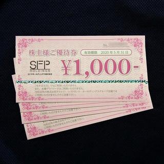 SFPホールディングス 株主優待 4,000円分(1,000円×4枚)!(レストラン/食事券)