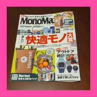 タカラジマシャ(宝島社)のモノマックス 8月号 MonoMax  雑誌のみ(趣味/スポーツ)