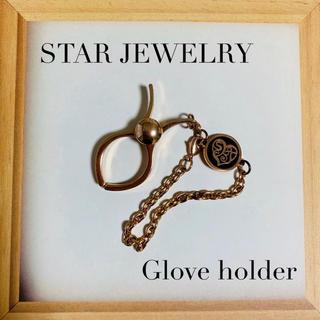 STAR JEWELRY - 未使用 STAR JEWELRY スタージュエリー グローブホルダー クリップ
