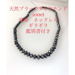 天然ブラックダイヤモンド ネックレス 100ct