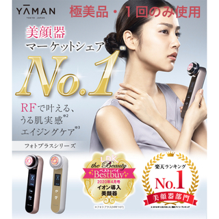 ヤーマン(YA-MAN)の極美品・ヤーマン フォトプラスHRF-10T(フェイスケア/美顔器)