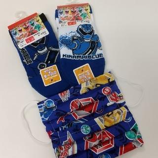 未使用☆キラメイジャー靴下・インナーマスクセット