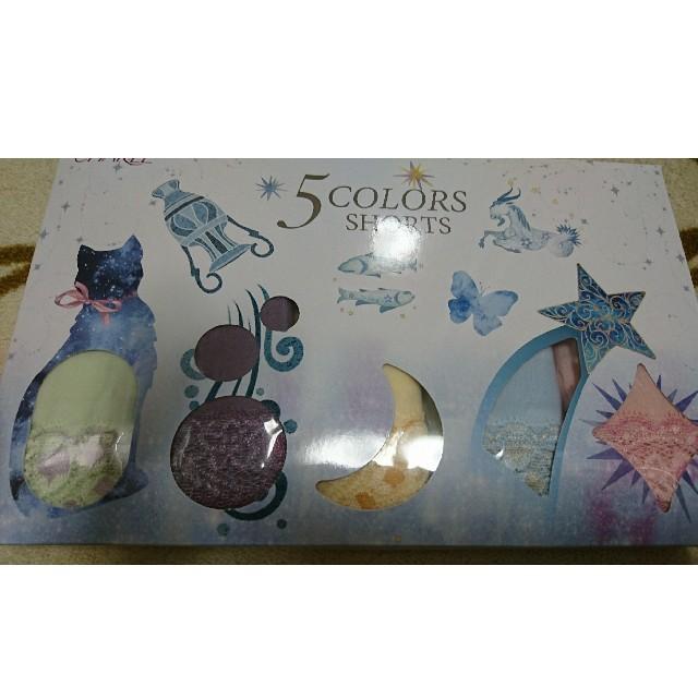 シャルレ(シャルレ)のシャルレ 5色ショーツ レディースの下着/アンダーウェア(ショーツ)の商品写真