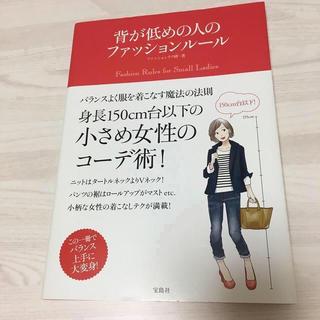 宝島社 - 背が低めの人のファッションル-ル 身長150cm台以下の女性のコ-ディネイト術!