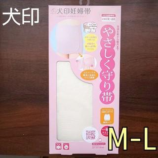 犬印 綿混 やさしく守り帯 M-L♥️新品 腹帯 妊婦帯 マタニティー 戌の日