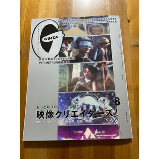 マガジンハウス(マガジンハウス)のGINZA (ギンザ) 2020年 08月号(その他)